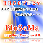 BloSeMa Blog Boot Camp Ver.6(BBC6)のレヴュー